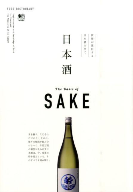 枻出版社『FOOD DICTIONARY 日本酒』