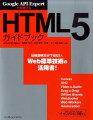HTML5ガイドブック