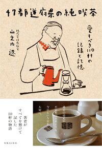 47都道府県の純喫茶