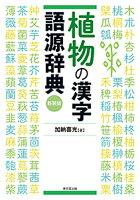 植物の漢字語源辞典 新装版