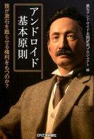 アンドロイド基本原則  漱石アンドロイド 誰が漱石を蘇らせる権利をもつのか?