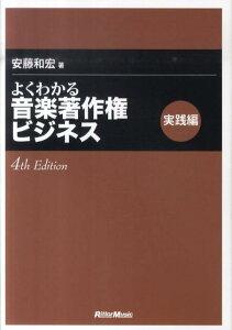 【送料無料】よくわかる音楽著作権ビジネス(実践編)4th Edit