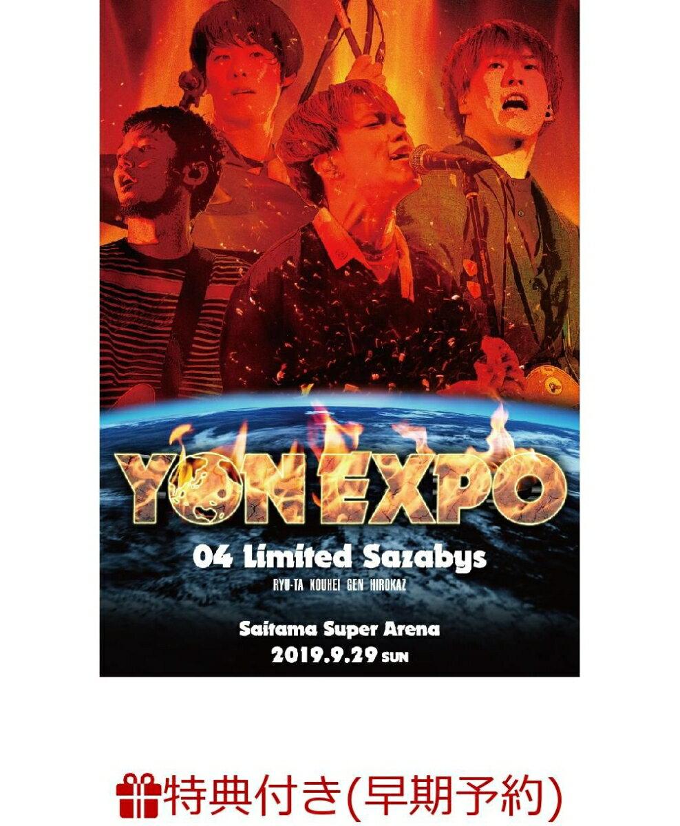 【早期予約特典+先着特典】YON EXPO DVD2枚組 (2020年卓上カレンダー+ステッカー付き)