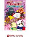 【先着特典】それいけ!アンパンマン だいすきキャラクターシリーズ ロールパンナ「メロンパンナとブラックロールパンナ」(オリジナル・ステッカー)