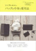 【バーゲン本】シンプルに暮らす人のバッグの中身と愛用品