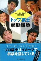 【バーゲン本】トップ棋士頭脳勝負ーイメージと読みの将棋観3