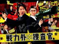 戦力外捜査官 Blu-ray BOX【Blu-ray】