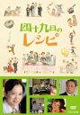 【送料無料】四十九日のレシピ [ 和久井映見 ]