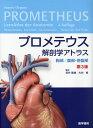 プロメテウス解剖学アトラス 胸部/腹部・骨盤部 第3版 [ ...