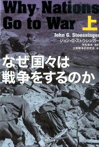 【楽天ブックスならいつでも送料無料】なぜ国々は戦争をするのか 上 [ ジョン・G・ストウシン...