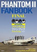 航空自衛隊 ファントムII ファンブック ファイナル