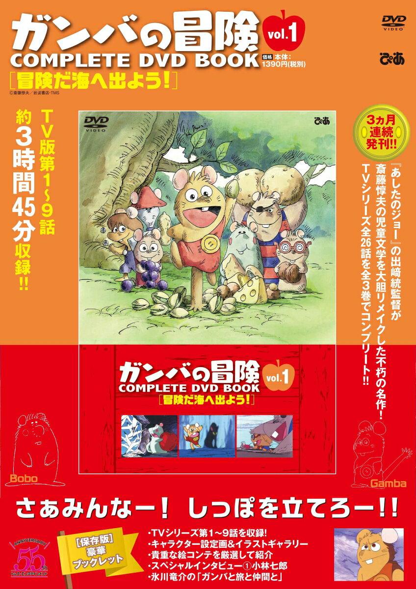 DVD>ガンバの冒険COMPLETE DVD BOOK(VOL.1)画像