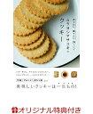 【楽天ブックス限定特典付き】ムラヨシマサユキのクッキー 作りたい、贈りたい71レシピ [ ムラヨシマサユキ ]