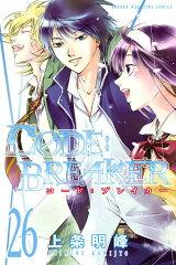 【送料無料】C0DE:BREAKER(26) [ 上条明峰 ]