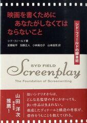 映画を書くためにあなたがしなくてはならないこと シド・フィールドの脚本術