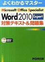 Microsoft Word 2010 Expert対策テキスト&問題集 Microsoft Office Speciali (よくわかるマスター) [ 富士通エフ・オー・エム株式会社 ]