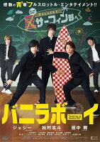 バニラボーイ トゥモロー・イズ・アナザー・デイ 通常版【Blu-ray】