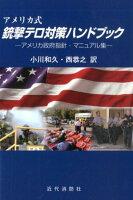 アメリカ式銃撃テロ対策ハンドブック