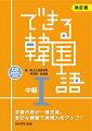 できる韓国語中級(1)改訂版