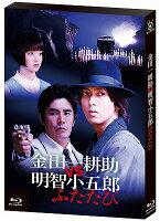 金田一耕助VS明智小五郎 ふたたび 【Blu-ray】