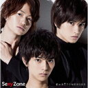君にHITOMEBORE (初回限定盤B CD+DVD) [ Sexy Zone ]