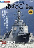 海上自衛隊「あたご」型護衛艦増補改訂版