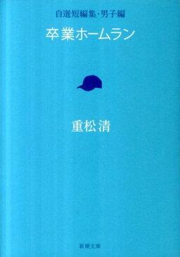 卒業ホームラン 自選短編集男子編 (新潮文庫) [ 重松清 ]