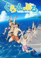 ぐらんぶるBD4【Blu-ray】