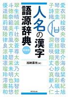 人名の漢字語源辞典 新装版