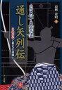 京都三十三間堂 通し矢列伝 弓道の心と歴史を紐解く [ 高柳