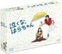 泣くな、はらちゃん DVD BOX [ 長瀬智也 ]...