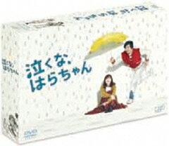 【送料無料】泣くな、はらちゃん DVD BOX