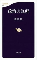 【送料無料】政治の急所 [ 飯島勲 ]