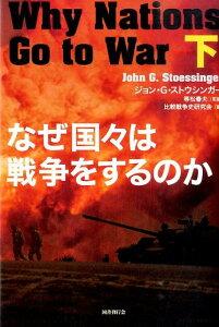 【楽天ブックスならいつでも送料無料】なぜ国々は戦争をするのか 下 [ ジョン・G・ストウシン...