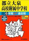 都立大泉高校附属中学校(平成29年度用) (7年間スーパー過去問168)