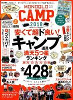 MONOQLO CAMP(2018)