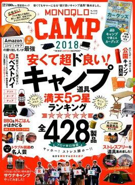 MONOQLO CAMP(2018) プロが辛口検証!安くて超ド良いキャンプ道具・満天5つ星ランキ (晋遊舎ムック)