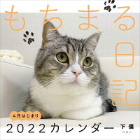 もちまる日記 2022 4月はじまりカレンダー