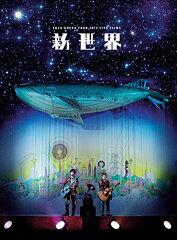 【楽天ブックスならいつでも送料無料】LIVE FILMS 新世界 [ YUZU ]