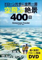 『ドローン片手に世界一周空飛ぶ絶景400日』の画像