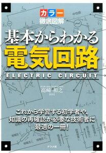 基本からわかる電気回路 [ 高崎和之 ]