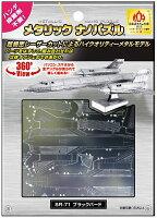 SR-71 ブラックバード TMN-28