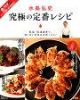 水島弘史究極の定番レシピ