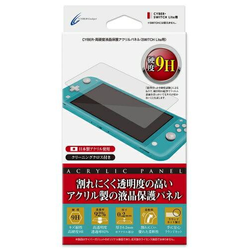 CYBER・高硬度液晶保護アクリルパネル (SWITCH Lite用)