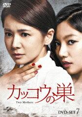 【楽天ブックスならいつでも送料無料】カッコウの巣 DVD-SET7 [ チャン・ソヒ ]