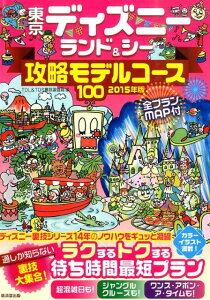 【楽天ブックスならいつでも送料無料】東京ディズニーランド&シー攻略モデルコース100(2015年...
