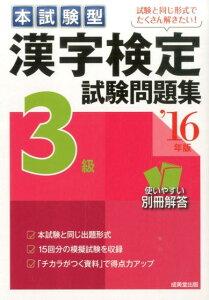 【楽天ブックスならいつでも送料無料】漢字検定3級試験問題集('16年版) [ 成美堂出版株式会社 ]