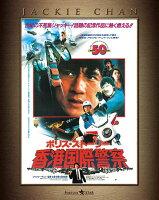 『ポリス・ストーリー/REBORN』公開記念 ポリス・ストーリー/香港国際警察 4K Master Blu-ray【Blu-ray】