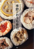 季節のおうち寿司