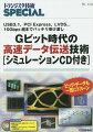 Gビット時代の高速データ伝送技術